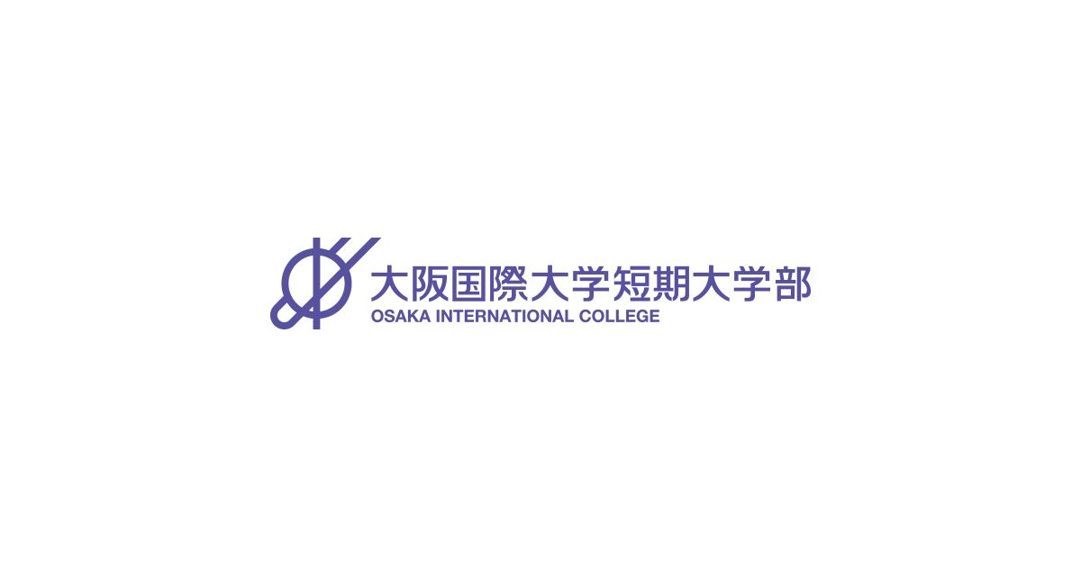 大阪 国際 ユニパ