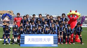 2015年4月26日(日)、万博記念競技場において「大阪国際大学パートナーデー」として<br />「ガンバ大阪 対 アルビレックス新潟戦」を開催されました。