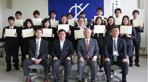 平成27年度学業優秀者表彰式を開催