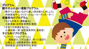 大阪国際大学短期大学部幼児保育学科<br /> 2015 親子ふれあい元気アップ!