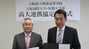 大阪府立摂津高等学校と高大連携調印式が行われました。