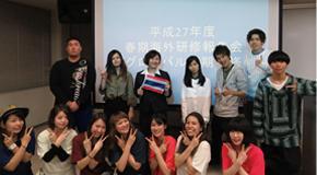 H27年度春期海外グローバル研修の報告会を開催しました!
