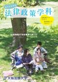 大阪国際大学現代社会学部 法律政策学科