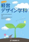 大阪国際大学ビジネス学部 経営デザイン学科