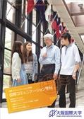 大阪国際大学国際コミュニケーション学部 国際コミュニケーション学科