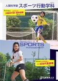 大阪国際大学人間科学部 スポーツ行動学科