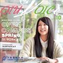 大阪国際大学 フリーマガジン『ヴォイス』Vol.10