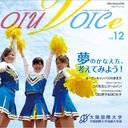 大阪国際大学 フリーマガジン『ヴォイス』Vol.12