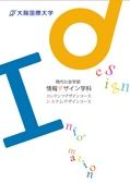 大阪国際大学現代社会学部 情報デザイン学科