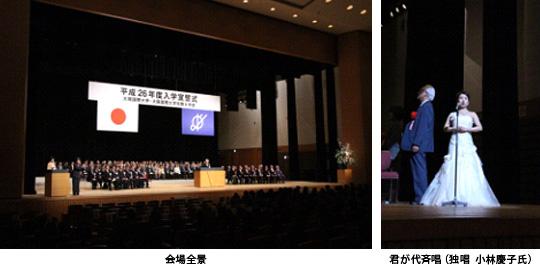 2014年度入学宣誓式を執り行いま...