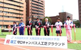 学生たちにとって待ちに待った人工芝グラウンドが<br />平成27年3月23日に竣工を迎えました。