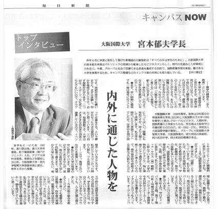 お知らせ詳細:学長インタビュー...