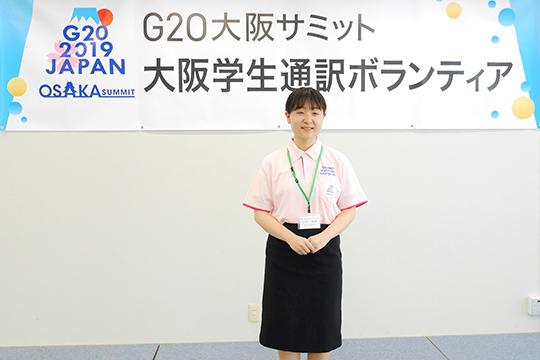 (5)G20大阪サミット ボランティア体験報告